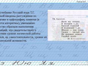 В учебнике Русский язык Т.Г. Рамзаевой введены рассуждения по грамматике и о