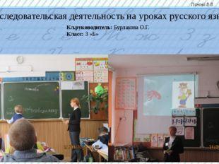 Исследовательская деятельность на уроках русского языка: Кл.руководитель: Бур