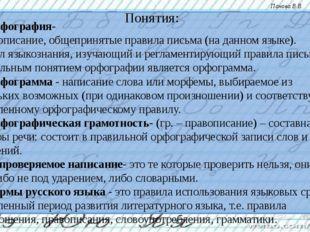 Понятия: Орфография- 1.Правописание, общепринятые правила письма (на данном