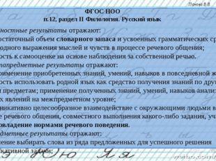 ФГОС НОО п.12, раздел II Филология. Русский язык Личностные результаты отраж