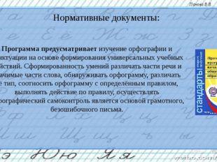 Программа предусматривает изучение орфографии и пунктуации на основе формиров