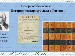 Исторический аспект: История словарного дела в России Михаил Васильевич Ломон