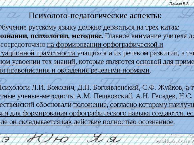 Психолого-педагогические аспекты: Обучение русскому языку должно держаться н...