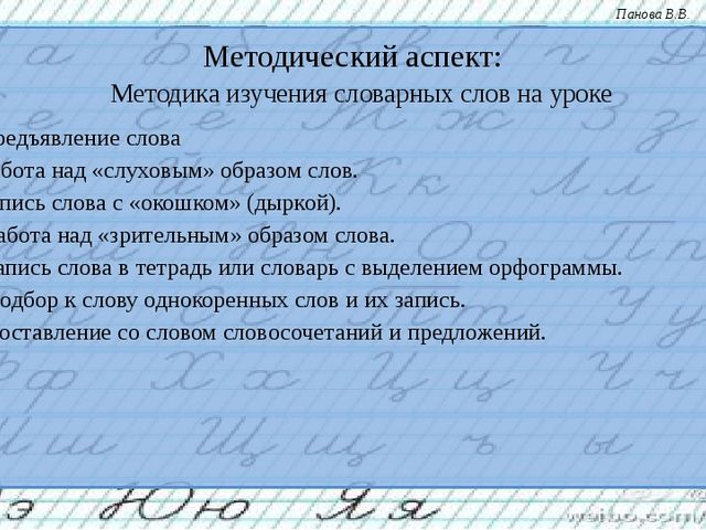 Методический аспект:  Методика изучения словарных слов на уроке 1.Предъявлен...