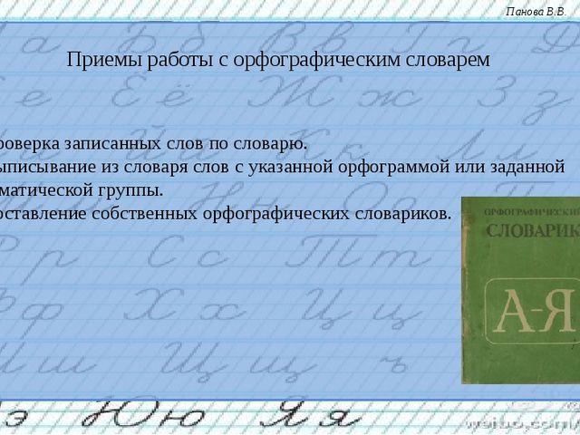 Приемы работы с орфографическим словарем Проверка записанных слов по словарю....