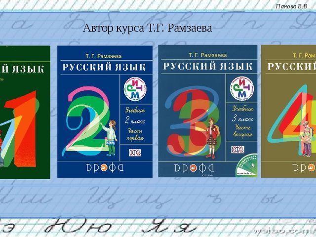 Автор курса Т.Г. Рамзаева Панова В.В.