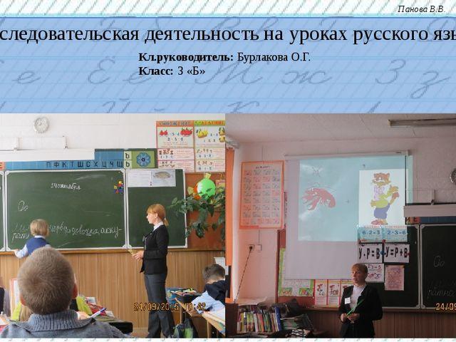 Исследовательская деятельность на уроках русского языка: Кл.руководитель: Бур...