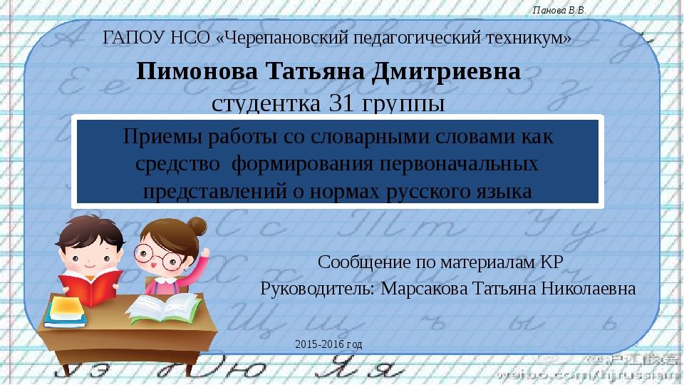 ГАПОУ НСО «Черепановский педагогический техникум» Пимонова Татьяна Дмитриевна...