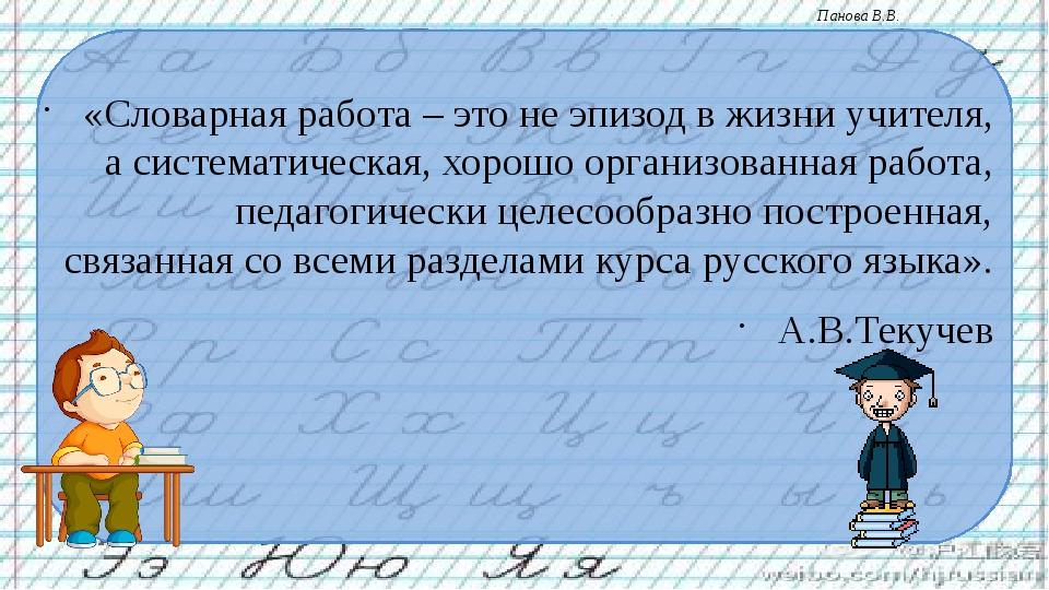 «Словарная работа – это не эпизод в жизни учителя, а систематическая, хорошо...