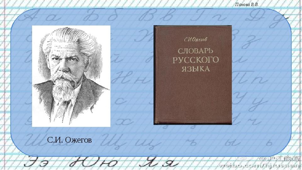 С.И. Ожегов Панова В.В.