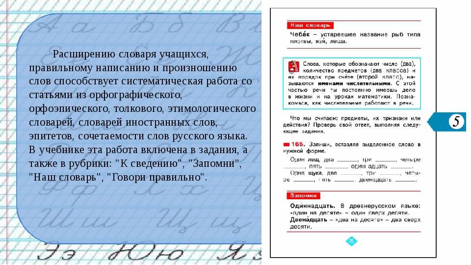 Расширению словаря учащихся, правильному написанию и произношению слов спосо...