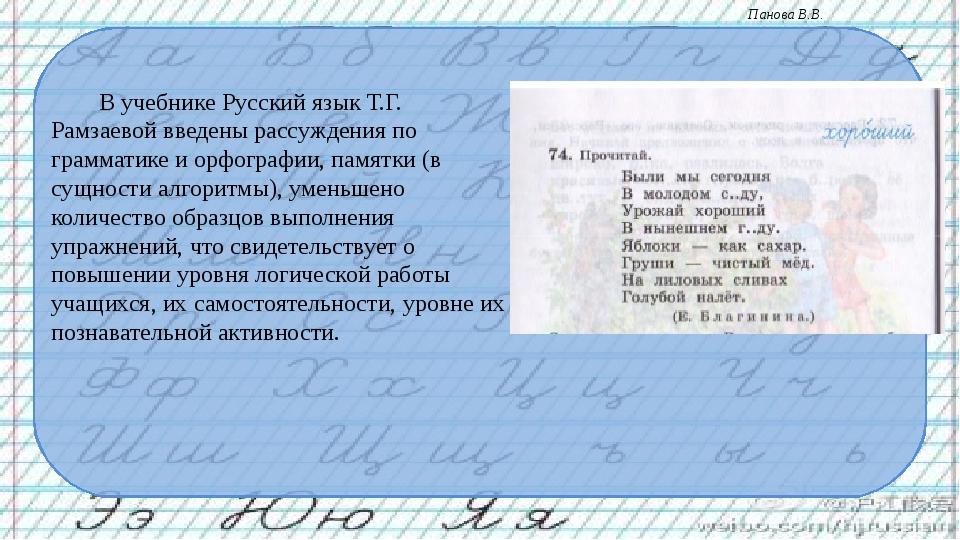 В учебнике Русский язык Т.Г. Рамзаевой введены рассуждения по грамматике и о...