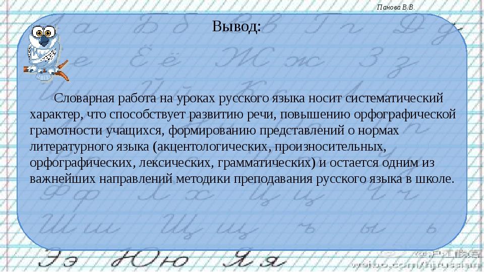 Вывод: Словарная работа на уроках русского языка носит систематический харак...