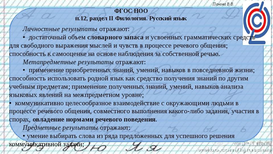 ФГОС НОО п.12, раздел II Филология. Русский язык Личностные результаты отраж...