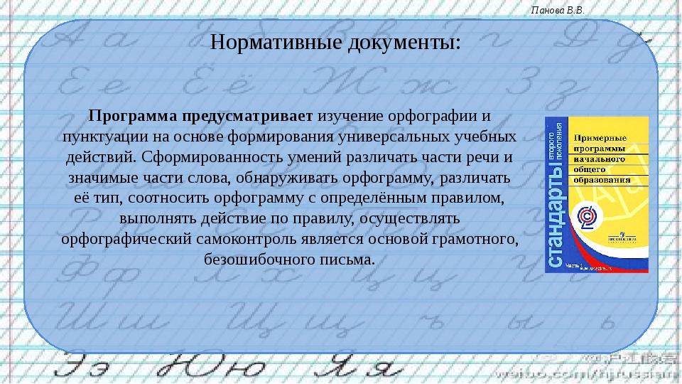 Программа предусматривает изучение орфографии и пунктуации на основе формиров...