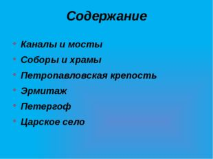 Содержание Каналы и мосты Соборы и храмы Петропавловская крепость Эрмитаж Пет