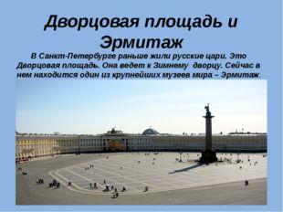 Дворцовая площадь и Эрмитаж В Санкт-Петербурге раньше жили русские цари. Это