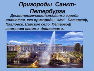 Пригороды Санкт-Петербурга Достопримечательностями города являются его приго