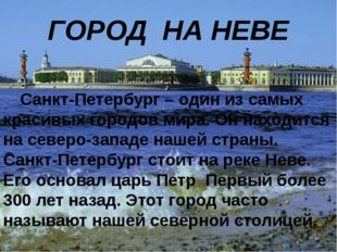 ГОРОД НА НЕВЕ Санкт-Петербург – один из самых красивых городов мира. Он нахо