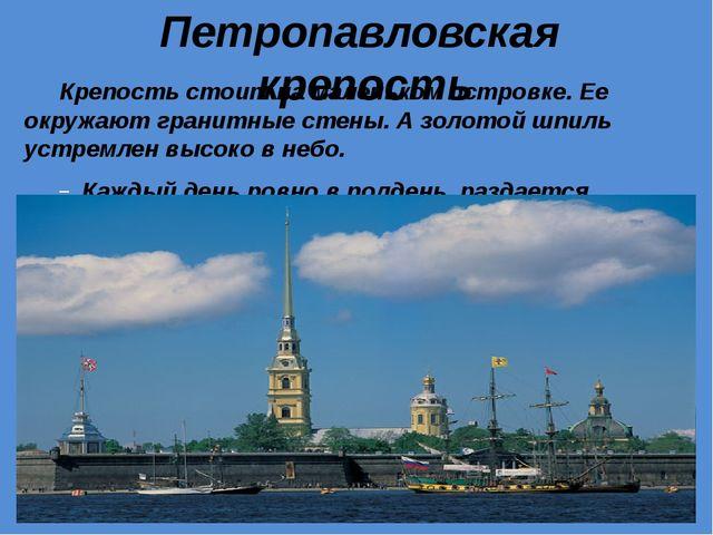 Петропавловская крепость Крепость стоит на маленьком островке. Ее окружают г...