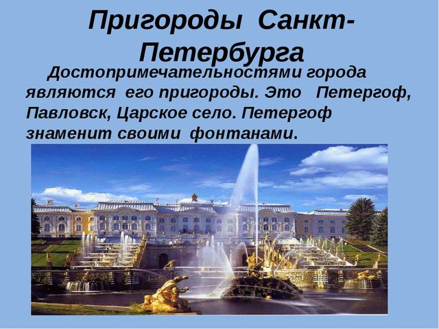 Пригороды Санкт-Петербурга Достопримечательностями города являются его приго...
