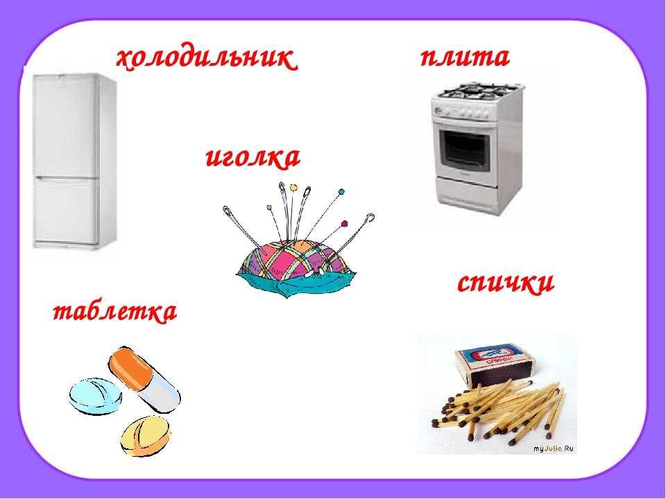 холодильник плита иголка таблетка спички