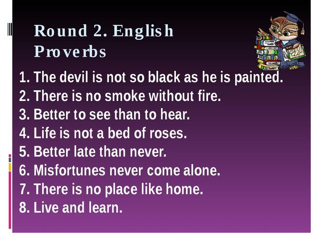 Round 2. English Proverbs 1. The devil is not so black as he is painted. 2. T...