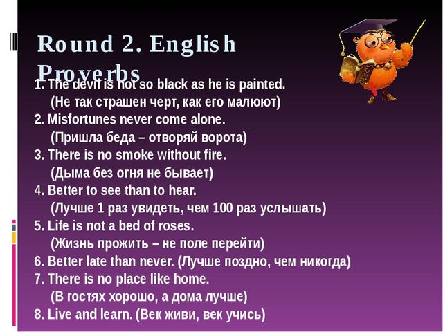 Round 2. English Proverbs 1. The devil is not so black as he is painted. (Не...
