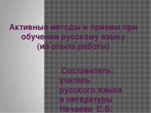 Активные методы и приемы при обучении русскому языку (из опыта работы) Состав