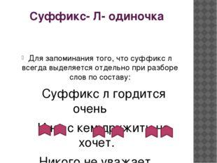 Суффикс- Л- одиночка Для запоминания того, что суффикс л всегда выделяется от