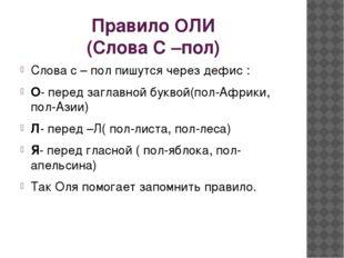 Правило ОЛИ (Слова С –пол) Слова с – пол пишутся через дефис : О- перед загла