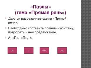 «Пазлы» (тема «Прямая речь») Даются разрезанные схемы «Прямой речи». Необходи