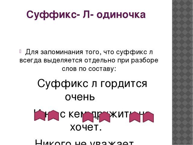 Суффикс- Л- одиночка Для запоминания того, что суффикс л всегда выделяется от...