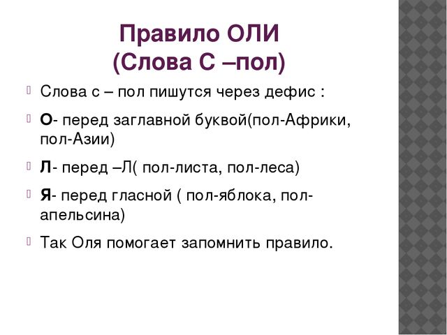 Правило ОЛИ (Слова С –пол) Слова с – пол пишутся через дефис : О- перед загла...