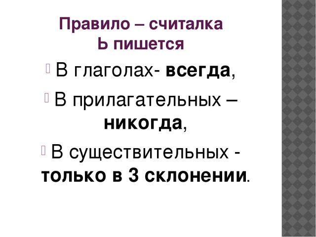 Правило – считалка Ь пишется В глаголах- всегда, В прилагательных –никогда, В...