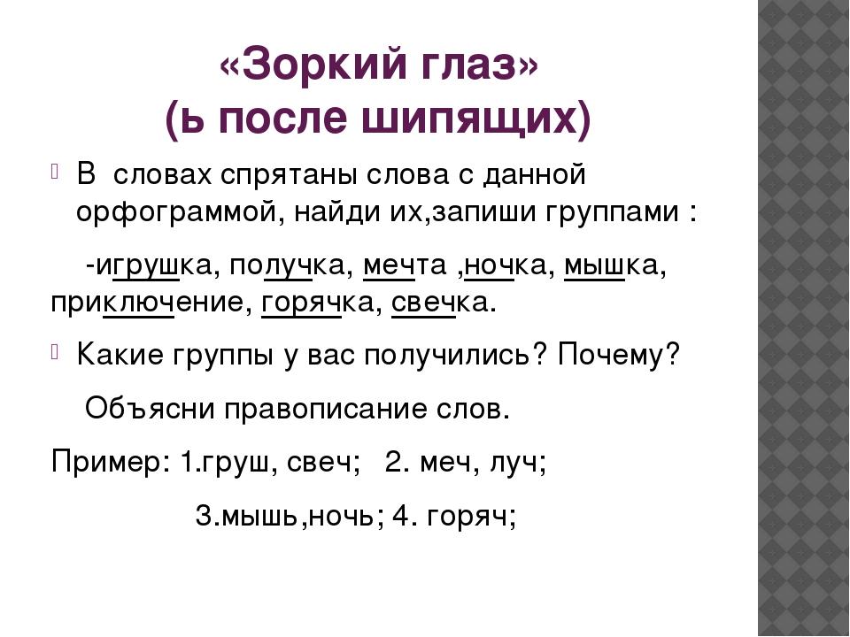«Зоркий глаз» (ь после шипящих) В словах спрятаны слова с данной орфограммой,...
