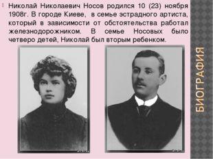 Краткая биография Николай Николаевич Носов родился 10 (23) ноября 1908г. В го