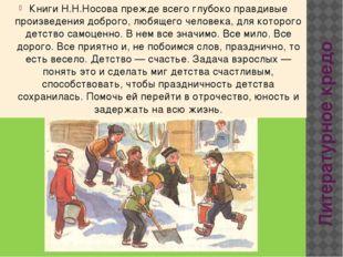 Литературное кредо Книги Н.Н.Носова прежде всего глубоко правдивые произведен