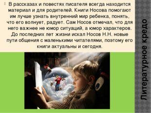 В рассказах и повестях писателя всегда находится материал и для родителей. Кн