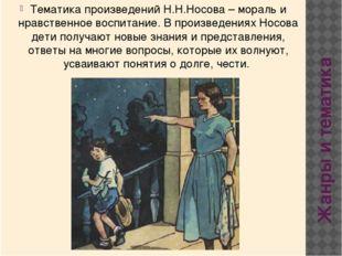 Жанры и тематика Тематика произведений Н.Н.Носова – мораль и нравственное вос