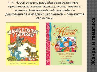 Н. Носов успешно разрабатывал различные прозаические жанры: сказка, рассказ,