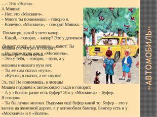 …– Это «Волга». А Мишка: – Нет, это «Москвич». – Много ты понимаешь! – говорю