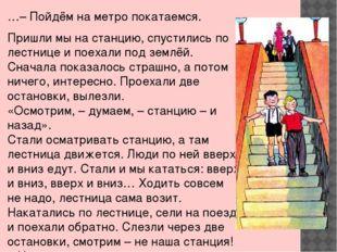…– Пойдём на метро покатаемся. Пришли мы на станцию, спустились по лестнице и