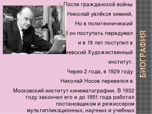 После гражданской войны Николай увлёкся химией. Но в политехнический ВУЗ он п