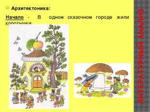 Архитектоника: Начало - В одном сказочном городе жили коротышки…