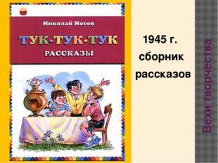 Вехи творчества 1945 г. сборник рассказов «Живая шляпа» «Огурцы» «Мишкина каш