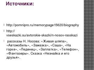 Источники: http://pomnipro.ru/memorypage15620/biography http://vseskazki.su/a