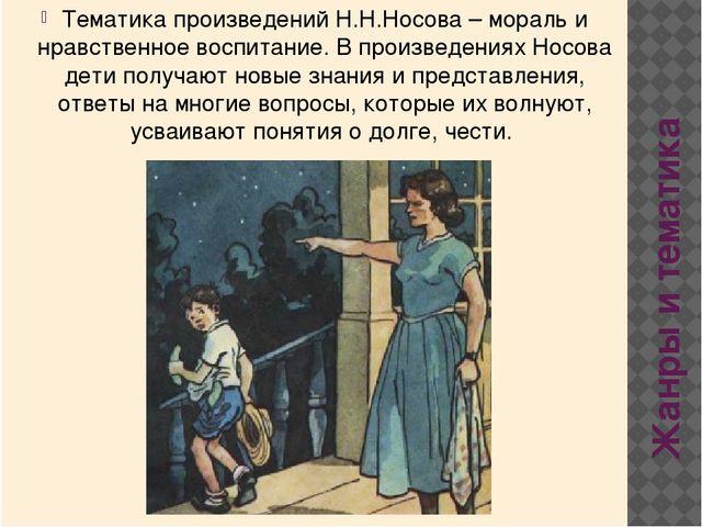 Жанры и тематика Тематика произведений Н.Н.Носова – мораль и нравственное вос...