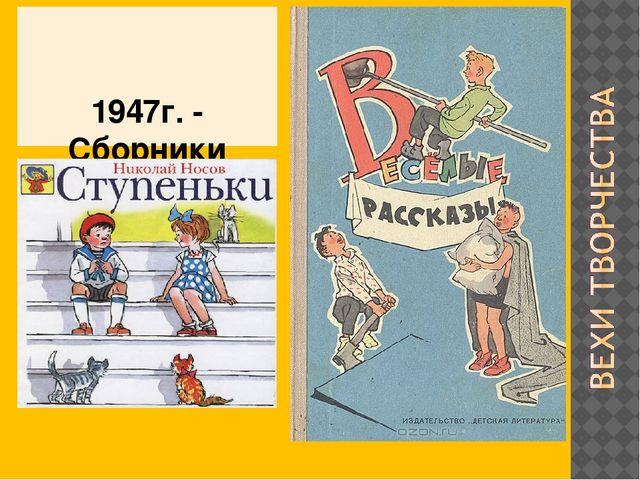 1947г. - Сборники