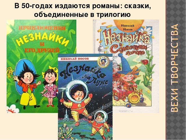 В 50-годах издаются романы: сказки, объединенные в трилогию
